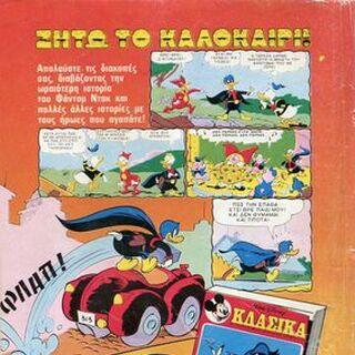 Résumé d'un magazine grec faisant référence à l'histoire, nommé <i>Ζήτω το καλοκαίρι!</i>