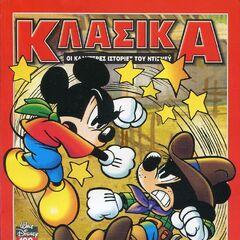Couverture pour un magazine grec de l'histoire <i>Mickey empereur de Calidornie</i>. Cette couverte avait été réalisée à l'origine en 1998 par <a href=