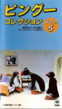 PinguCollection5VHS