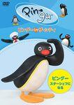 PinguinTheCityDVD1