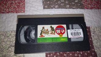 (주)동성프로덕션 잉글리쉬 핑구 (English PINGU) 영어교육용 1편 비디오 (2002.02.02.)