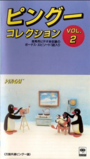 PinguCollection2VHS