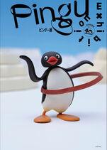 Pinguexhibition