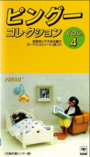 PinguCollection4VHS