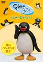 PinguintheCityDVD4