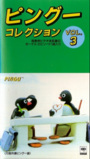 PinguCollection3VHS
