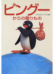 A Gift From Pingu