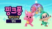 핑크퐁 원더스타 우리는 영원한 친구 - 신비한 모험과 희망을 찾아서! - 핑크퐁 원더스타 OST 2