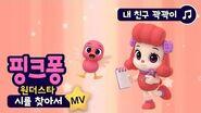 핑크퐁 원더스타 코코 MV - 내 친구 꽉꽉이 (ep