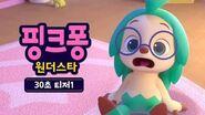 핑크퐁 원더스타 TEASER 1ㅣ 첫 만남 편ㅣ핑크퐁 원더스타