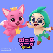 PinkfongWonderstarposter2