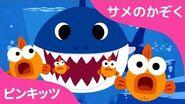 サメのかぞく ちびザメ Baby Shark 日本語 どうぶつのうた ピンクフォン童謡