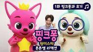 핑크퐁 원더스타 첫방 리액션 튼튼쌤의 반응은?