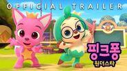 핑크퐁 원더스타 메인 예고편ㅣ첫 공개ㅣ핑크퐁 원더스타
