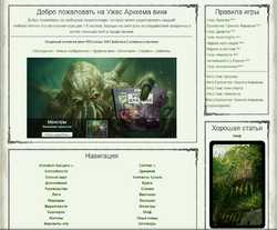 Arkhamhorror Wiki после