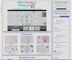 Diep.io Wiki после