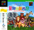 PAMac Music ISLAND v4 Carnival of the Animals jewelcase+obi.jpg