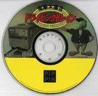 PAMac Driving Train sample disc