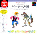 PAMac Music ISLAND v1 Peter and the Wolf jewelcase+sticker.jpg