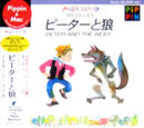Music ISLAND vol.1: Peter and the Wolf
