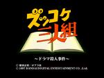 PAMac Zukkoke Threesome ~Drama Murder Case~ titlescreen