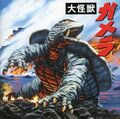 WinMac Gamera the Giant Monster jewelcase front.jpg