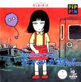 PA Gakkō no Kowai Uwasa Hanako-san ga Kita!!.jpg