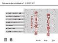 PA EncycloMedia Japanese Jindai Moji Characters screenshot.png