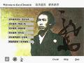 PA EncyChronicle Ryoma Sakamoto screenshot.png