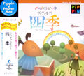 PAMac Music ISLAND v3 The Four Seasons jewelcase+sticker.jpg