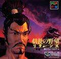PA Nobunaga Returns jewelcase.jpg