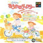 PAMac Gokigen Mama no Omakase Diary jewelcase