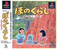 PSX Bonogurashi jewelcase+obi