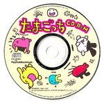 PAMac Tamagotchi CD-ROM disc