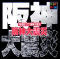 PA 1995-1-17 Hanshin Daishinai.jpg