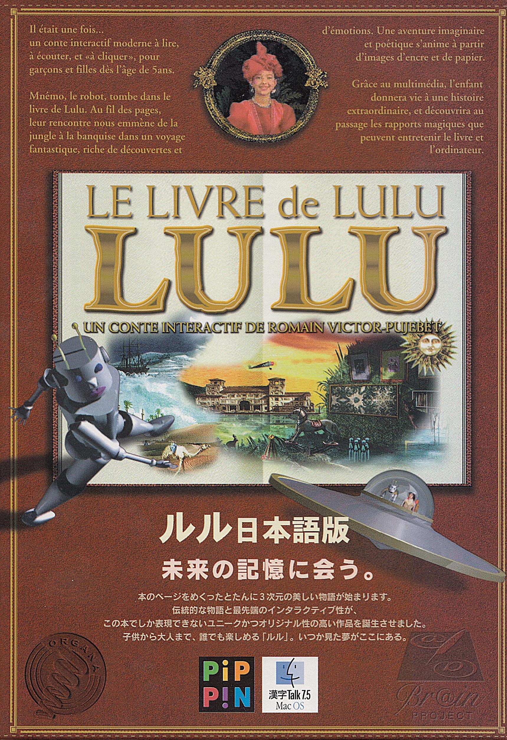 Le Livre De Lulu Pippin World Atmark Wiki Fandom