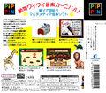 PAMac Music ISLAND v4 Carnival of the Animals jewelcase+obi back.jpg