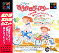 PAMac Gokigen Mama no Omakase Diary jewelcase+obi.jpg