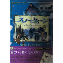 MacWin The Snow Queen box+obi