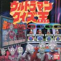 Win Ultraman Quiz King