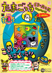 PAMac Tamagotchi CD-ROM closed