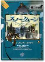 MacWin The Snow Queen box front