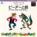 PAMac Music ISLAND v1 Peter and the Wolf jewelcase.jpg