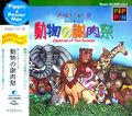 PAMac Music ISLAND v4 Carnival of the Animals jewelcase+sticker.jpg