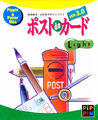 PAMac Post de Card box.jpg