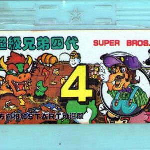 Super Mario Bros The Lost Levels Pirated Game Museum Wiki Fandom