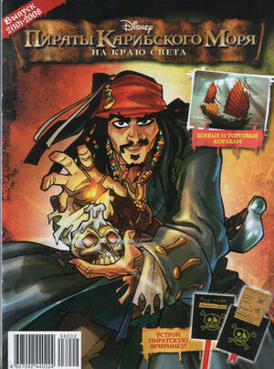 The Black Heart of the Pearl Russian cover
