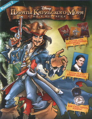 The Sails of Doom! Russian cover