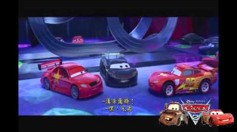 Cars 2 Chinese Version