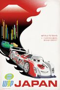 Cars 2 Japanese posters 3